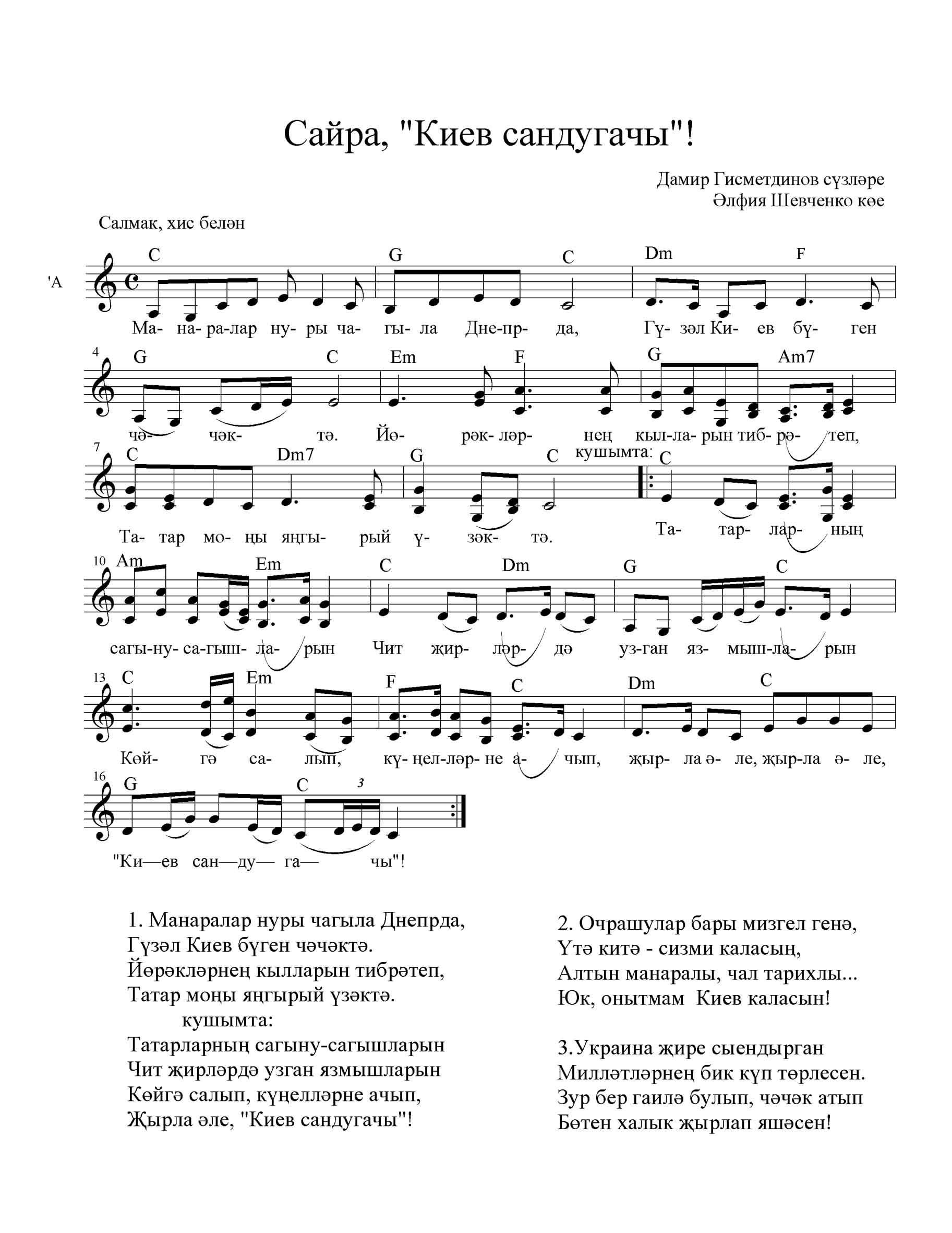 Татарская Музыка Мр3